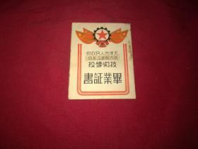 1954年《天津市人民政府地方国营工业局技术学校毕业证》内带技术学校印章,19*12厘米,实拍如影(小铁皮箱保存)