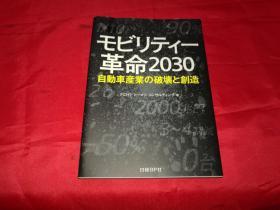 日文原版【革命2030自动车产业的破坏与创造 】