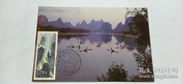 T53 桂林山水自制极限片4片不同, 80年代片源 销1994年广西纪念戳