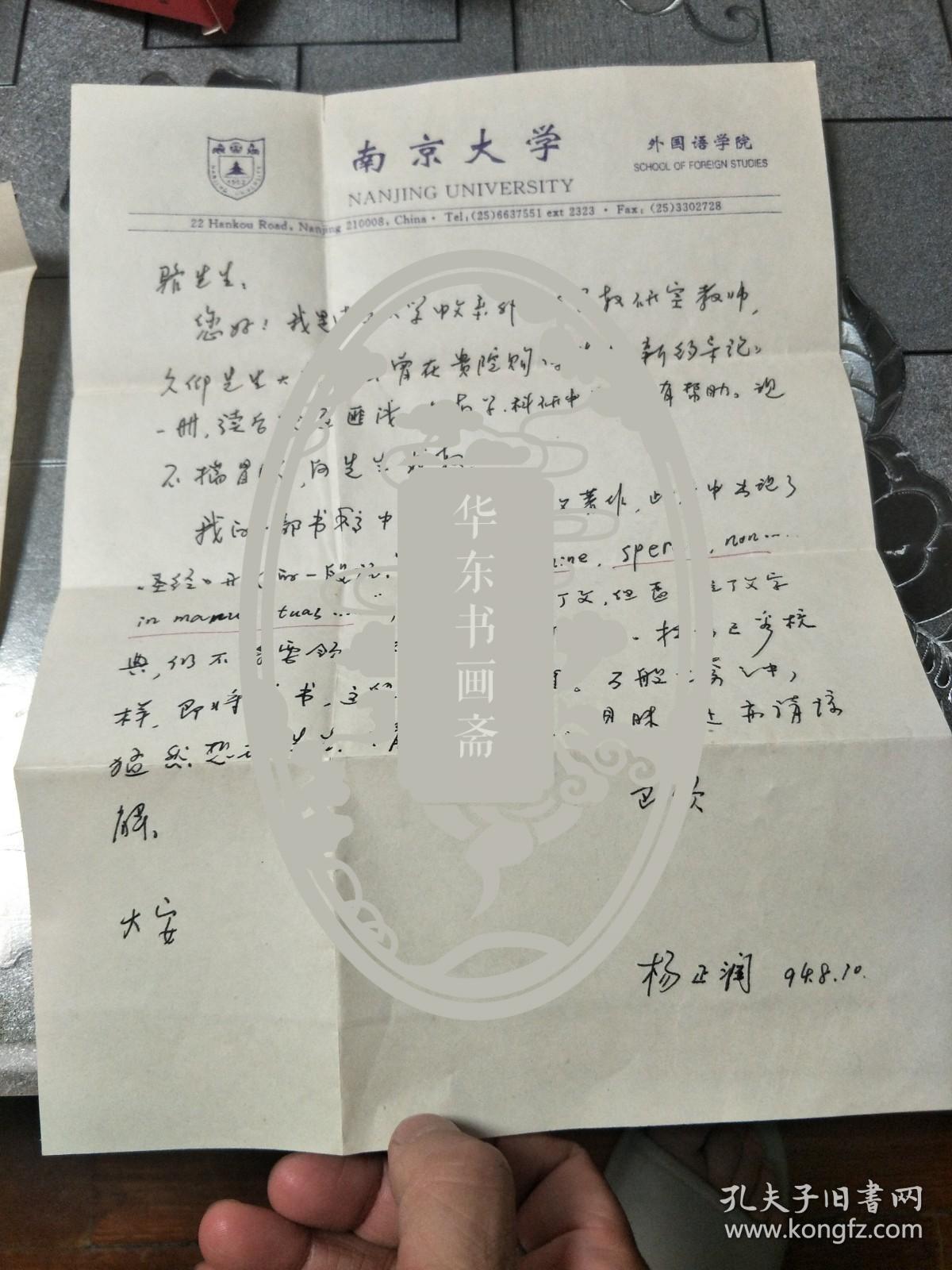 杨正润    (南京大学教授)