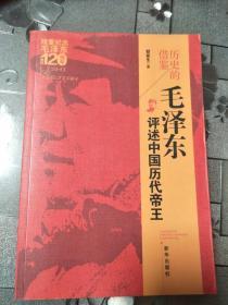毛泽东评述中国历代帝王(历史的借鉴)