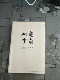 美意延年  刘二刚书画瓷器