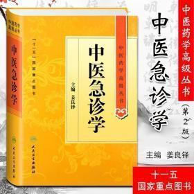 中医药学高级丛书:中医急诊学