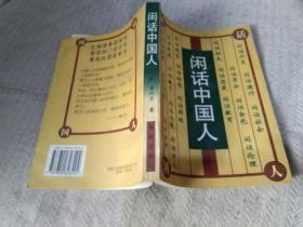 闲话中国人