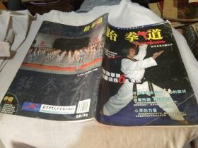 跆拳道  2005年4期