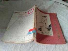 中国古代文学家的故事