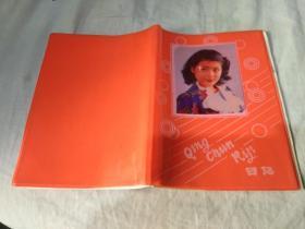 90年代  笔记本  日记本  空白本   36开