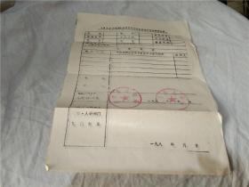 1972--1979年录用的中小学教师按干部对待审批表  空白  单张价