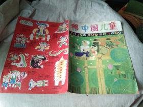 中国儿童 1985 年6期