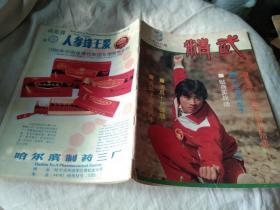 精武 1988 3