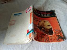 八十年寻路记 中国人是怎样找到马克思主义的
