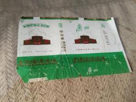 烟标  广州