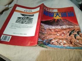 火山地震 超级大迷宫