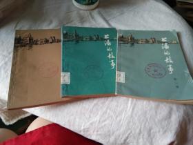 上海的故事 第一  二、三册