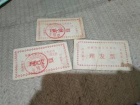 邯郸市邯山区人民政府  理发票  3张