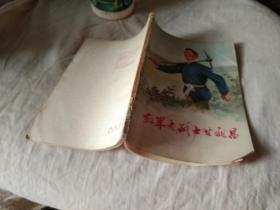 刘胡兰 青年英雄故事丛书