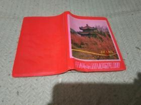 90年代 年笔记本 日记本 空白本  72开