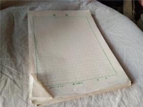信纸   稿纸 A甲12897  第一轧钢分厂  第页    单张价格