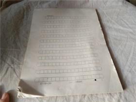 信纸   稿纸 C08019812   17X12=204 八六一三四部队    单张价格