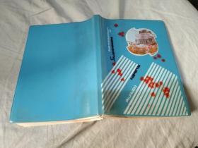 1987年笔记本 日记本  32开