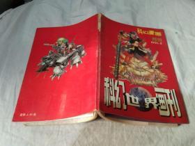 科幻世界画刊 1996年第2期
