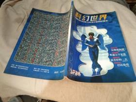 科幻世界1999增刊