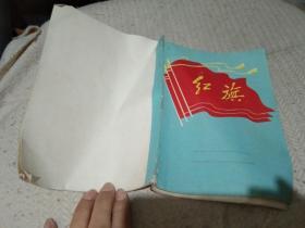 780年代  笔记本  日记本  3分子1笔记