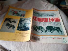 中国连环画  1996年11期