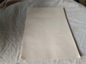信纸   稿纸 15X10=150 第一轧钢分厂  第页 印反字了    单张价格