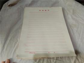 信纸 邯钢稿纸 A甲3312926   第 页 单张价格