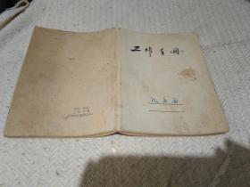 70年代   工作手册  2分子1笔记    36开