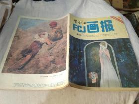 富春江画报  1983年6期