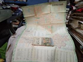 北京游览图1978年1版81年7印