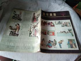 连环画报1979年2期