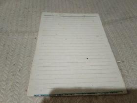 70年代 横隔纸 32开 有顶空 下部踩过 单张价格