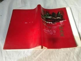 趵突泉  1973年笔记本  日记本  1张笔记其他空白  厂奖品  36开