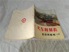 火车时刻表 北京铁路局21期