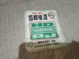 酒标—特制邯郸啤酒