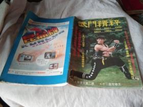 武门精粹1983年 年1期  创刊号