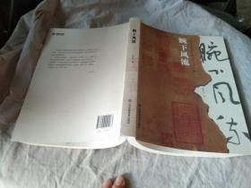 腕下风流-中国书法的美学解读与文学品味