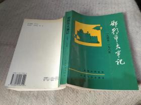 邯郸市大事记 (1945 -1985)