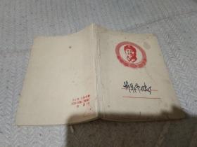 文革  笔记本 50开 工作手册  空白