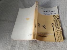 简爱 简易英汉对照读物