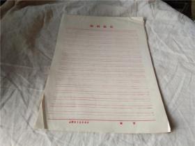 信纸  邯钢稿纸  A甲312896    第 页   单张价格