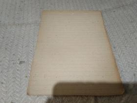 670年代 横隔纸  32开  有顶空  单张价格