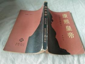 康熙皇帝:宫廷除奸记 郭秋良著 1985年1版1印 百花文艺出版