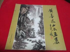 黄墨林山水画集
