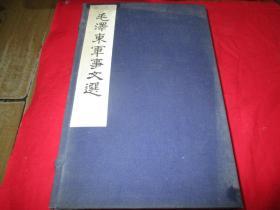 毛泽东军事文选《第一二三四分册》代函套线装本---保证正品