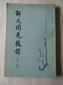 文学类:邵氏闻见后录