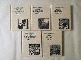 木刻连环画故事(一套五册全)